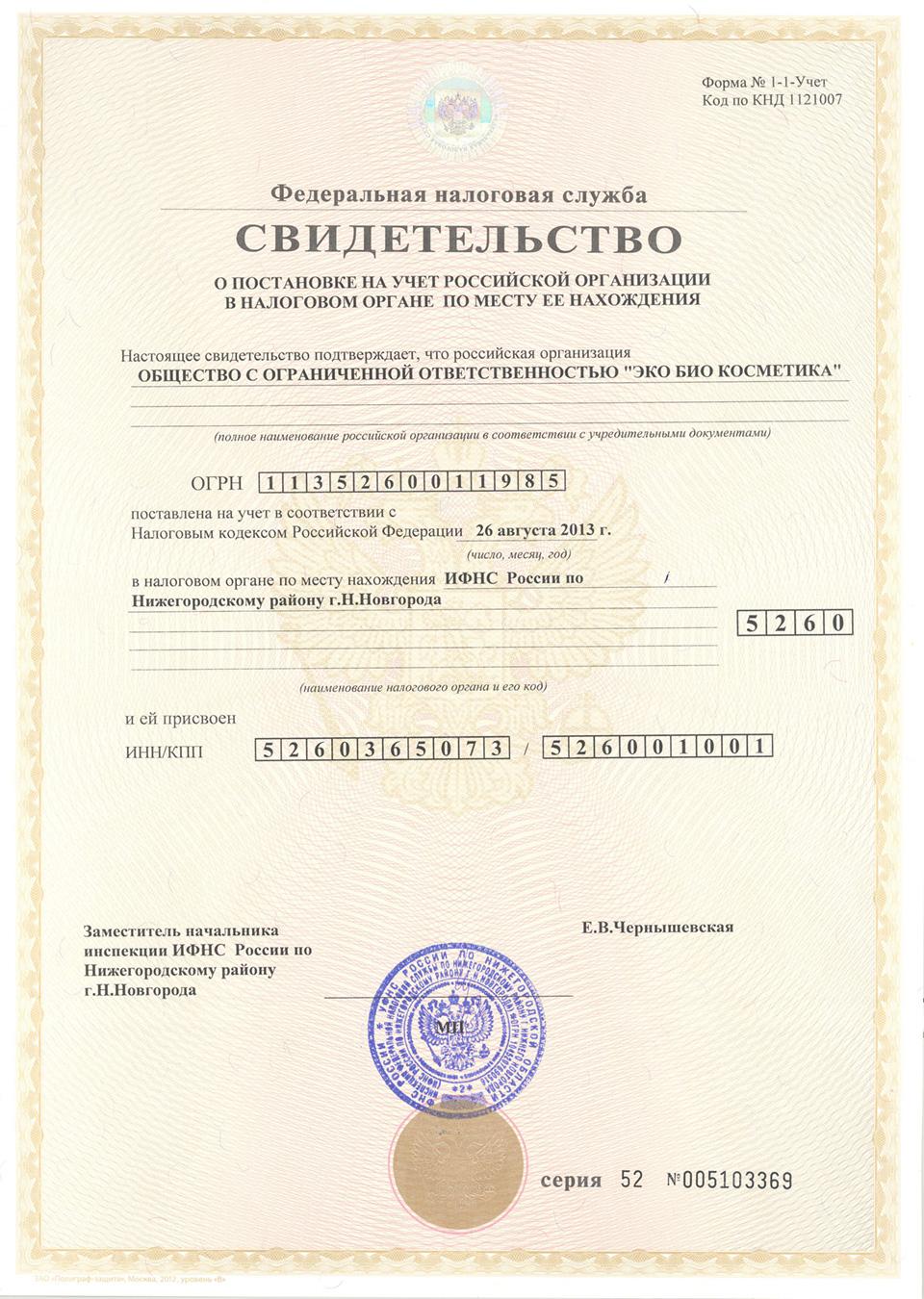 Свидетельство ООО «Эко Био Косметика» ИНН/КПП