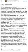 Отзыв Кирющенко Светлана
