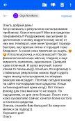Отзыв Ольга