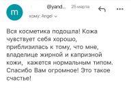 Отзыв Мухина Анна