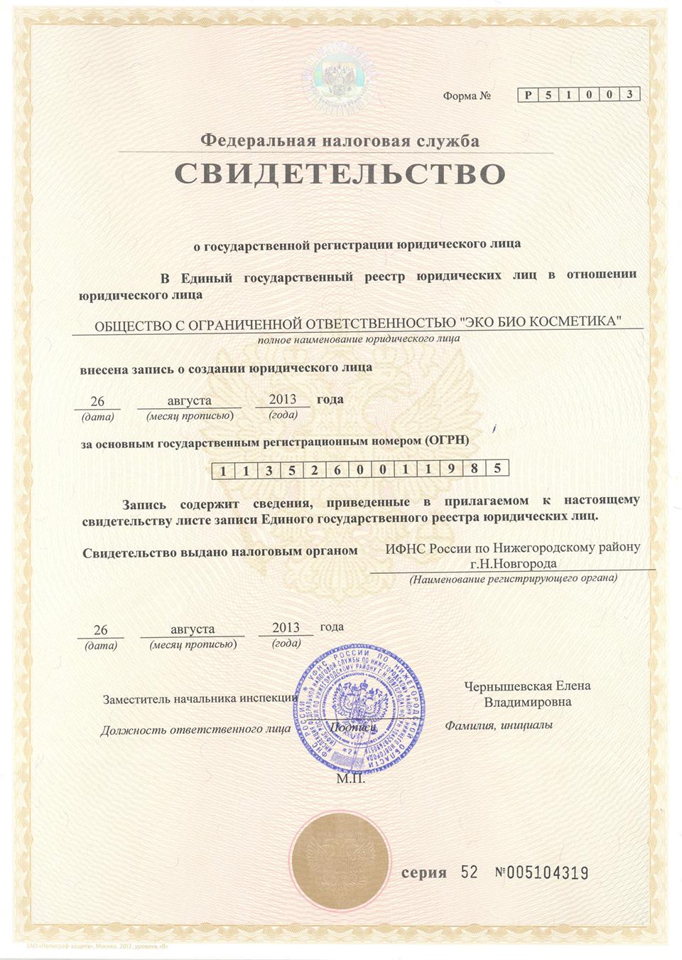 Свидетельство о регистрации ООО «Эко Био Косметика» ОГРН