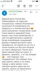 Отзыв-Гарипова-Алия