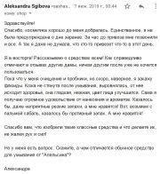 отзыв-Александра-19.06.07