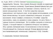 отзыв-Евгения-Смольякова-19.12.09