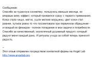 отзыв-с-сайта-от-Юлии-19.09.12