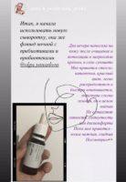 anna.b_ecobeauty_proba отзыв о флюиде Ночной с пребиотиками и пробиотиками