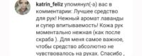 katrin_feliz отзыв о флюиде Для рук и тела