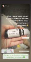 lera.na отзыв о флюиде Для рук и тела