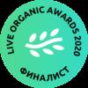 live-organic-awards-2020-финалист