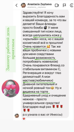 @anastacia__zaytseva отзыв о флюиде Ночной Ровный тон