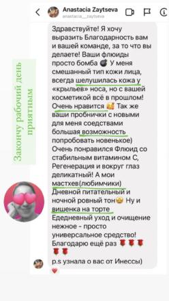 @anastacia__zaytseva отзыв о флюиде Вокруг глаз деликатный
