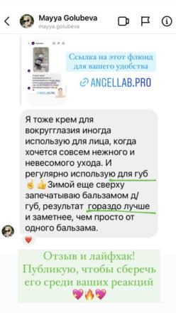 @mayya.golubeva отзыв о флюиде Вокруг глаз деликатный