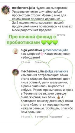 @mechenova.julia отзыв о флюиде Ночной с пребиотиками и пробиотиками